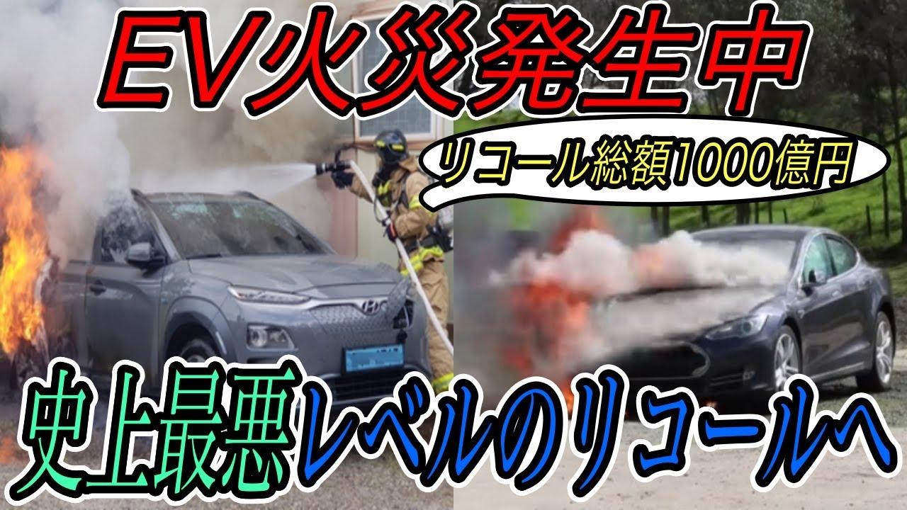 【リコール総額1000億円、、、】電気自動車ニュース【ヒュンダイがバッテリー発火事故を受けて大量リコール・日本の充電インフラに明るい兆し】