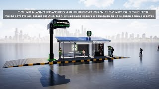 Solar & Wind Powered Air Purification WIFI Smart Bus Charging Station