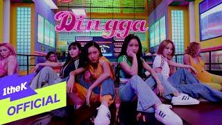 [MV] MAMAMOO(마마무) _ Dingga(딩가딩가)