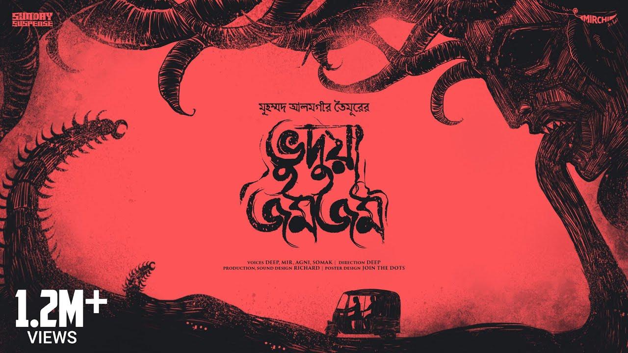 Download #SundaySuspense   Vudua Jomjom   Md. Alamgir Toimoor   Mirchi Bangla