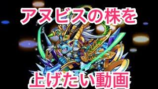 モンスト 阿修羅 アヌビス2体 スピクリノーコン Monster strike 怪物彈珠