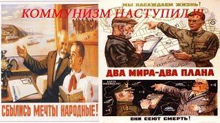 Уничтожение НАТО и постройка коммунизма - Кризис в Кремле: Крах Империи #5