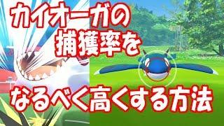 【ポケモンGO】カイオーガの捕獲率をなるべく高くする方法!