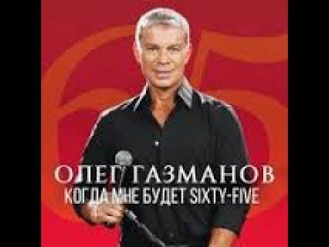 Олег Газманов – биография, фото, личная жизнь, новости