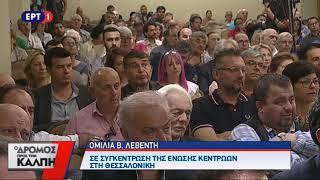 Κεντρική ομιλία Βασίλη Λεβέντη Θεσσαλονίκη (23-5-2019)