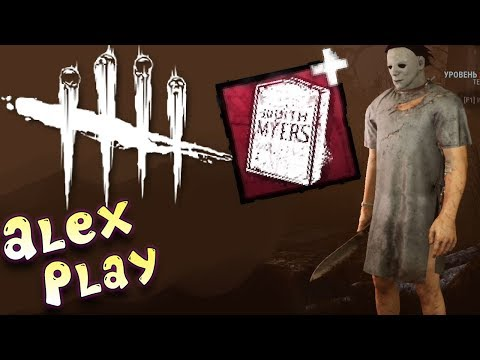 Надгробие Джудит Дед бай дейлайт за Майкла Майерса! DBD Michael Myers