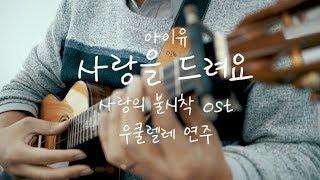 아이유 - 마음을 드려요 (사랑의 불시착 OST) 우쿨…