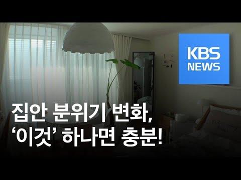 [정보충전] '이것' 하나면 집안 분위기 180도 바뀐다! / KBS뉴스(News)