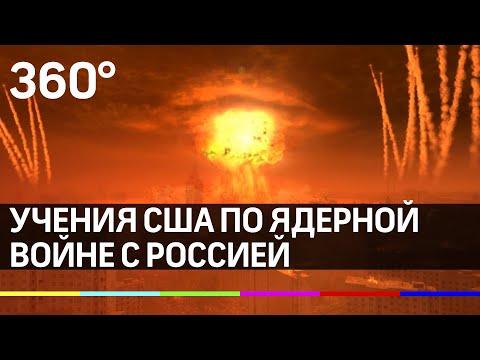 В США репетируют ядерный удар по России