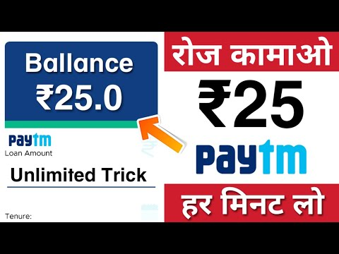 ₹25 Unlimited Free Paytm Cash Earning App | Best New Paytm Cash Earning App 2019