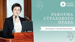 Реформа страхового права // интервью с Анной Архиповой