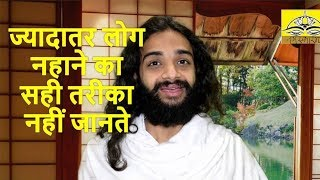 BATHING | THE RIGHT METHOD OF BATHING | WHAT HAPPENS WHEN YOU DON'T BATHE? BY NITYANANDAM SHREE