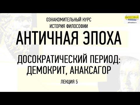 5. Досократический период: Демокрит. Анаксагор / ФИЛОСОФ\u0026Я.