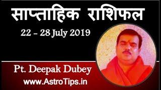 साप्ताहिक राशिफल 22-28 July | Weekly Horoscope 22-28 July, 2019 by Pt Deepak Dubey
