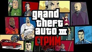 СТРИМ ВЫХОДНОГО ДНЯ   ПРОХОДИМ GTA III   RGO   #5