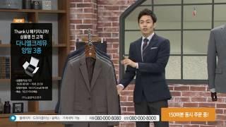 다니엘끄레뮤 홈쇼핑방송 류재영 쇼호스트