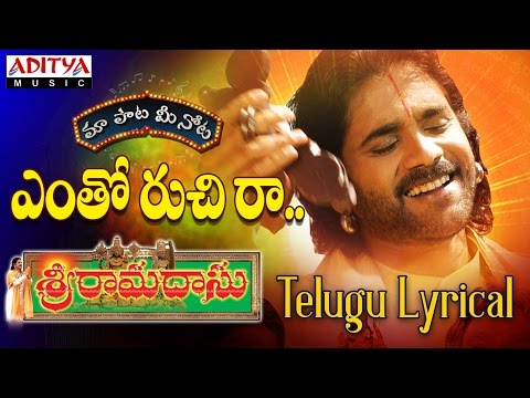 Yentho Ruchi ra Full Song With Telugu Lyrics ||