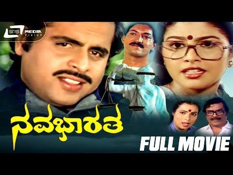 Nava Bharatha | Kannada Full HD Movie | Ambarish | Mahalakshmi | Political Movie