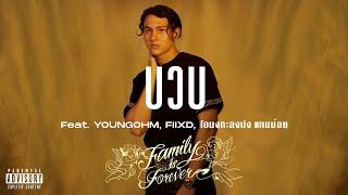GAVIN.D - บวบ feat. YOUNGOHM, FIIXD, โอมงกะลงปง แทนบ๋อย (Official Audio)