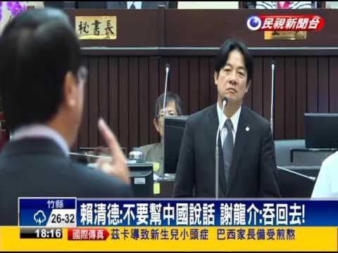 賴清德vs.謝龍介 台語質詢舌戰50分鐘-民視新聞