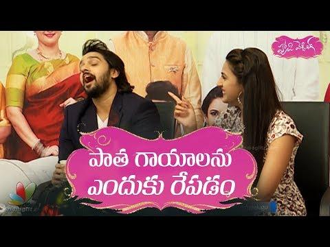 Niharika Konidela & Sumanth Ashwin funny conversation about Happy Wedding || #HappyWedding