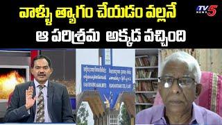 Top Story: వాళ్ళు త్యాగం చేయడం వల్లనే ఆ పరిశ్రమ  అక్కడ వచ్చింది CPM Leader NarsingaRao  TV5 News