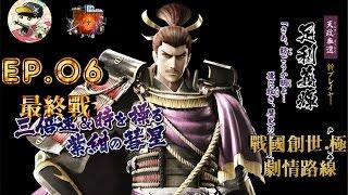 遊戲:戰國BASARA 4皇▻語言:日文▻平台:PS4 ▻Facebook:https://www.facebo...