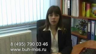 видео оказание бухгалтерских услуг