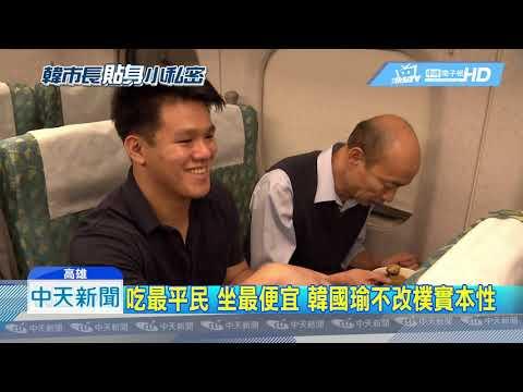 20190113中天新聞 親民!韓搭高鐵不座商務車廂、簡單咖哩飯果腹