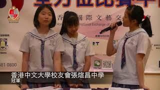 Publication Date: 2018-06-21 | Video Title: 香港中文大學校友會張煊昌中學