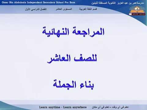 بناء الجملة - نهاية الفصل الدراسي الأول - اللغة العربية - الصف العاشر