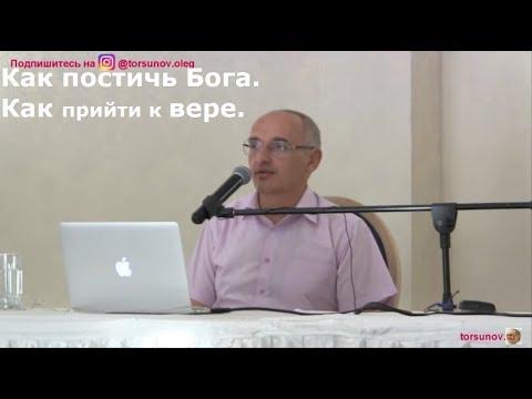 О.Г.Торсунов  Как постичь Бога.  Как прийти к вере.