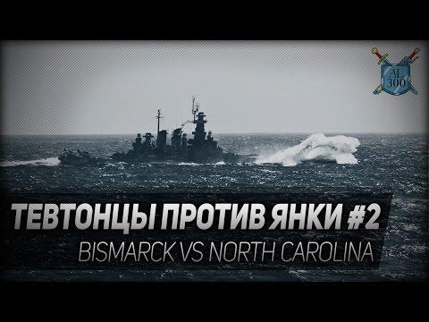 Atlantic Fleet #9: Тевтонцы против янки #2. За Америку и Британию.