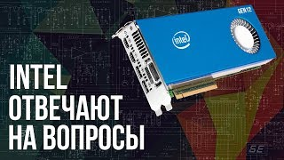 Секрет графики от Intel и будущее CPU - кремниевые бутерброды будут у всех