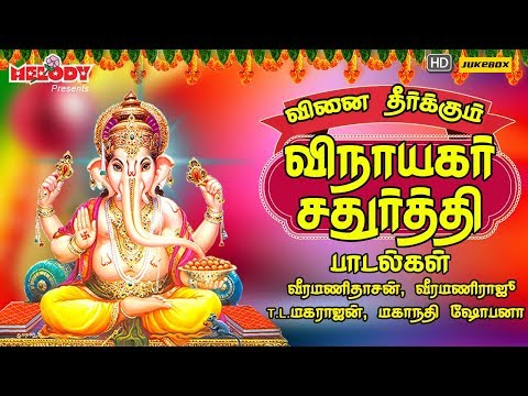 vinai-theerkkum-vinayagar-sathurthi-paadalgal-|-vinayagar-special-paadalgal-|-ganapathy-songs