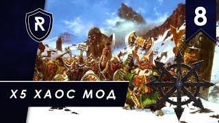 Кислев пал, но Крака Драк неприступен - Крака Драк #8, Легенда, Total War: Warhammer II