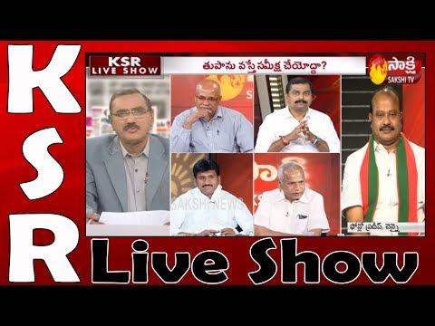 KSR Live Show - చంద్రబాబు చౌకబారు వ్యాఖ్యలు.. - 2nd May 2019