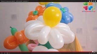 Украшение воздушными шарами - своими руками!  видеоурок 2