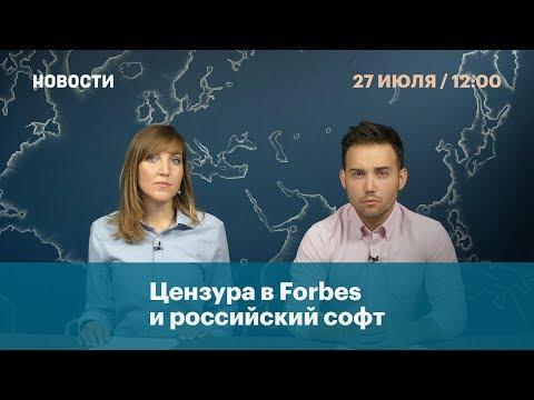 Цензура в Forbes и российский софт