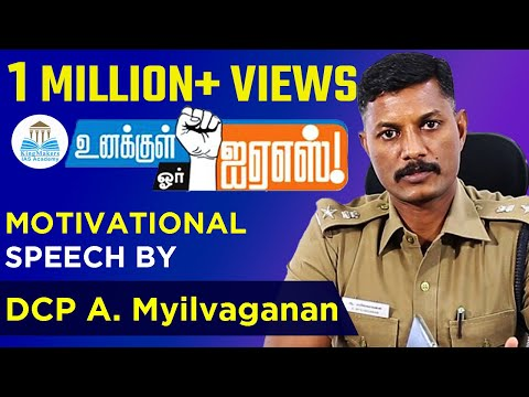 Mr.A. Mayilvaganan IPS., DCP, Speech in