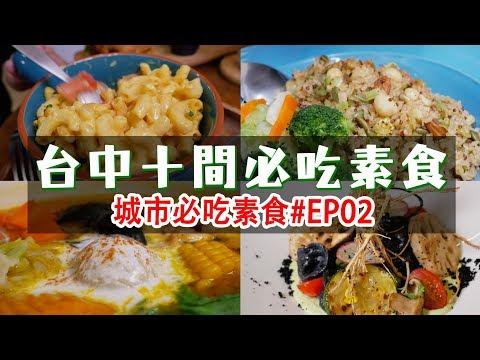 台中十間必吃素食美食😍百家嚴選餐廳│網友美味不藏私 Taiwan Vegetarian Restaurant (CC subtitle)