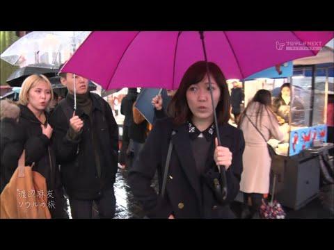 Watanabe Mayu visited South Korea (AKB48 渡辺麻友)
