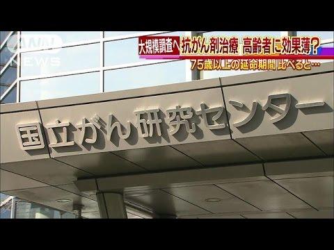 抗がん剤治療 高齢患者に効果薄大規模調査へ17/04/28