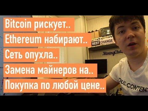 Bitcoin рискует.. Ethereum набирают.. Сеть опухла.. Замена майнеров на.. Покупка по любой цене..