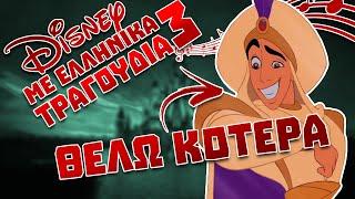 Disney αλά ΕΛΛΗΝΙΚΑ 3