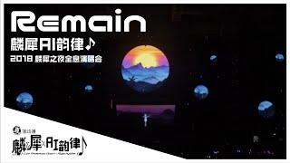 『2018麟犀之夜全息演唱会』麟犀AI韵律♪ 「Remain」 thumbnail