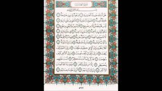 88 SURAH AL GHASHIYA  HD new PASHTO