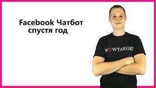 Что случилось с Facebook Чатботом спустя первый год его использования?