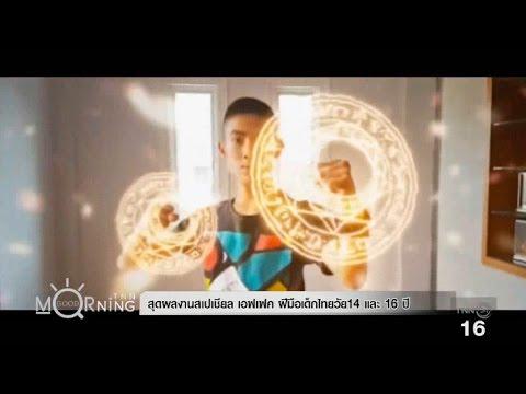 เจ๋ง! เด็กไทยตัดต่อคลิปเอฟเฟก สุดอลังการ