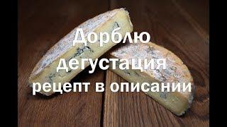 Дорблю ,дегустация ранее приготовленного сыра , вызревание 3 недели  Ссылка на рецепт в описании вид